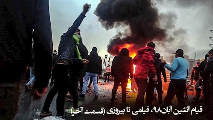 قیام آتشین آبان ۹۸، قیامی تا پیروزی