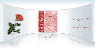 ۳۰ خرداد