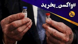 واکسن بخرید