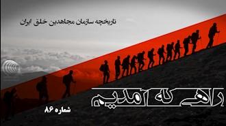 تاریخچه سازمان مجاهدین خلق ایران