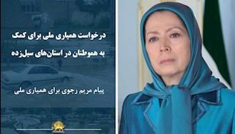 پیام مریم رجوی برای همیاری ملی