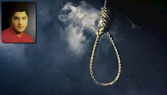 اعدام محمدحسن رضایی
