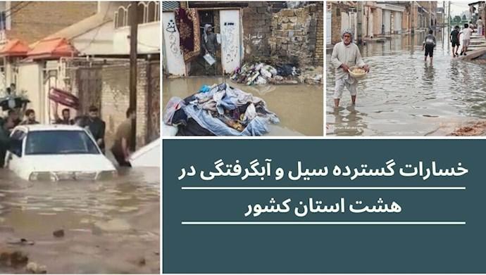 خسارات گسترده سیل و آبگرفتگی در هشت استان کشور
