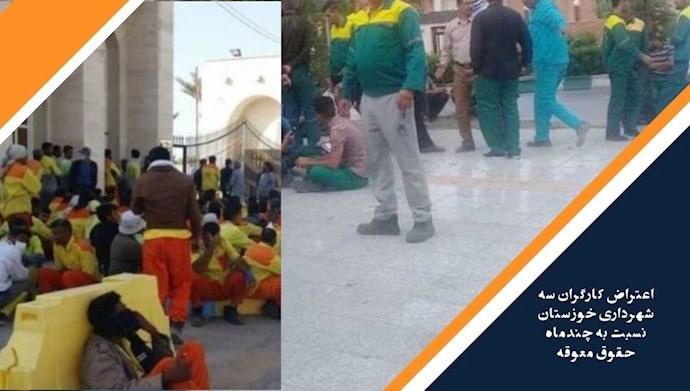 اعتراض کارگران سه شهرداری خوزستان نسبت به چندماه حقوق معوقه
