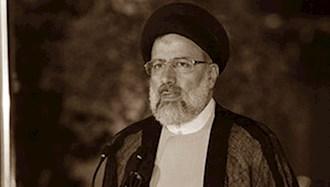 آخوند جلاد ابراهیم رئیسی
