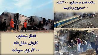فاجعه انفجار قطار نیشابور