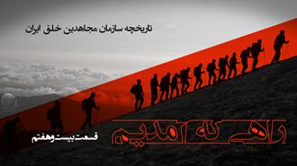 راهی که آمدیم - قسمت بیست و هفتم- سخنرانی مسعود رجوی بر سر مزار دکتر مصدق ۱۴اسفند