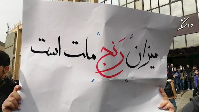تحریم انتخابات فرمایشی نظام آخوندی
