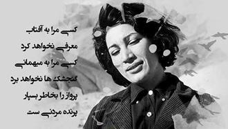 فروغ فرخزاد شاعر بزرگ معاصر