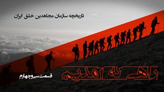 راهی که آمدیم - قسمت ۳۴- طالقانی کاندید مجاهدین در انتخابات ریاست جمهوری
