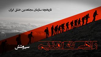 راهی که آمدیم- قسمت ۳۶- خمینی در نجف و برخوردش با مجاهدین