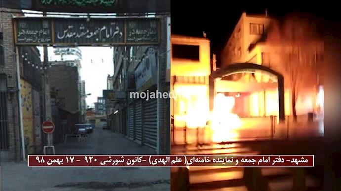 انفجار مقابل دفتر علمالهدی در مشهد