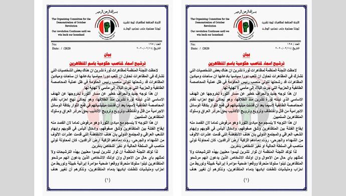 بیانیه کمیته برگزاری تظاهرات انقلاب اکتبر عراق
