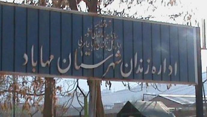 زندان مهاباد