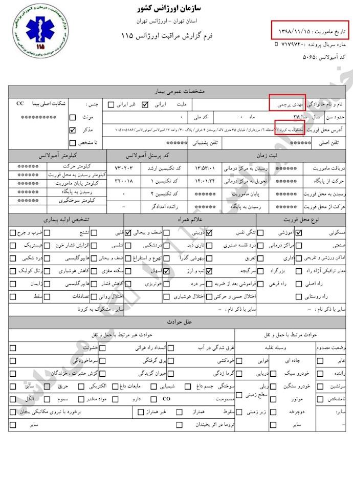 دروغگویی وقیحانه رئیسجمهور آخوندها- اسناد سازمان اورژانس رژیم -۷