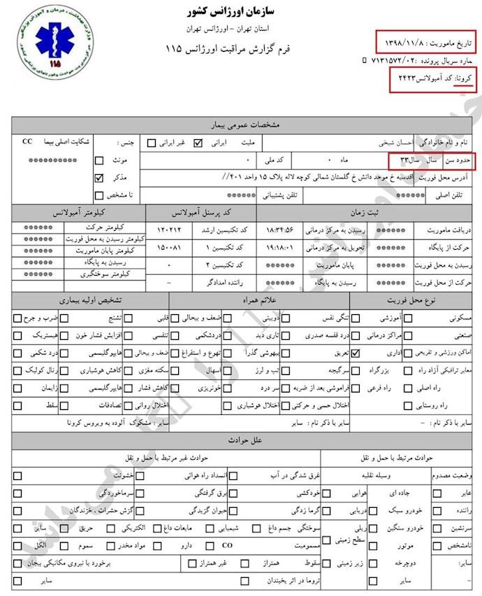 اسناد اورژانس تهران - کرونا - ۱