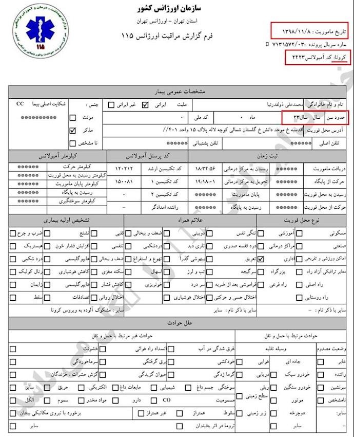 اسناد اورژانس تهران - کرونا - ۵
