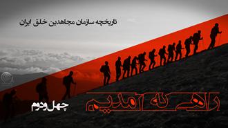 راهی که آمدیم- قسمت ۴۲- اعلان رسمی قتل مجاهدین