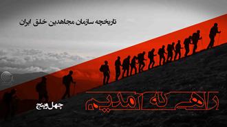 راهی که آمدیم- قسمت ۴۵- واکنش خمینی به تظاهرات ۳۰ خرداد سال ۶۰