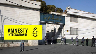 عفو بین الملل  خواستار آزادی زندانیان