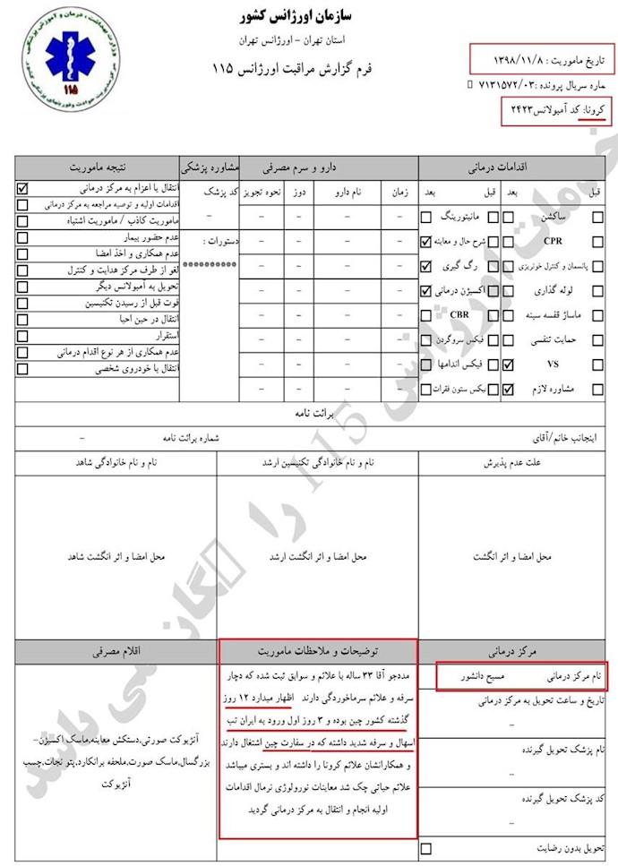 اسناد اورژانس تهران - کرونا - ۶