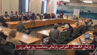 پارلمان انگلستان - کنفرانس پارلمانی به مناسبت روز جهانی زن