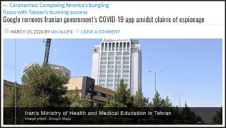 گوگل برنامه جاسوسی رژیم آخوندی تحت پوشش مقابله با کرونا را حذف کرد
