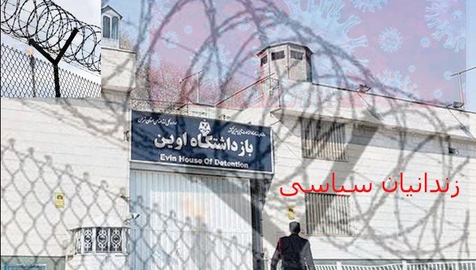 فراخوان به آزادی زندانیان سیاسی ایران
