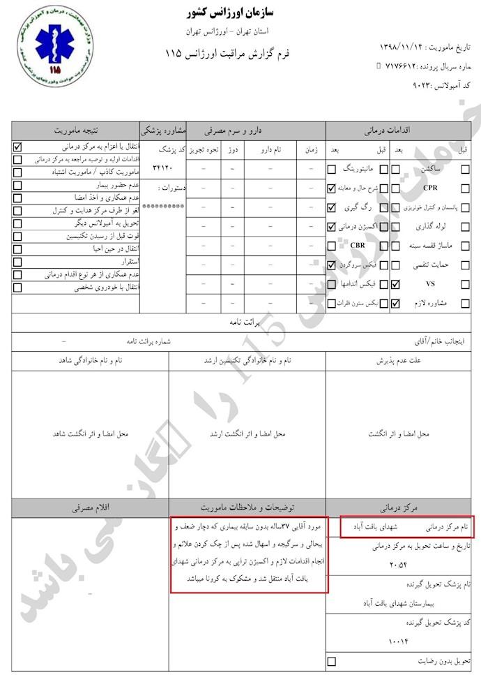 دروغگویی وقیحانه رئیسجمهور آخوندها- اسناد سازمان اورژانس رژیم -۶