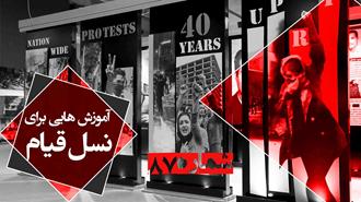 آموزش برای کانونهای شورشی- سرفصل تاریخ نوین ایران