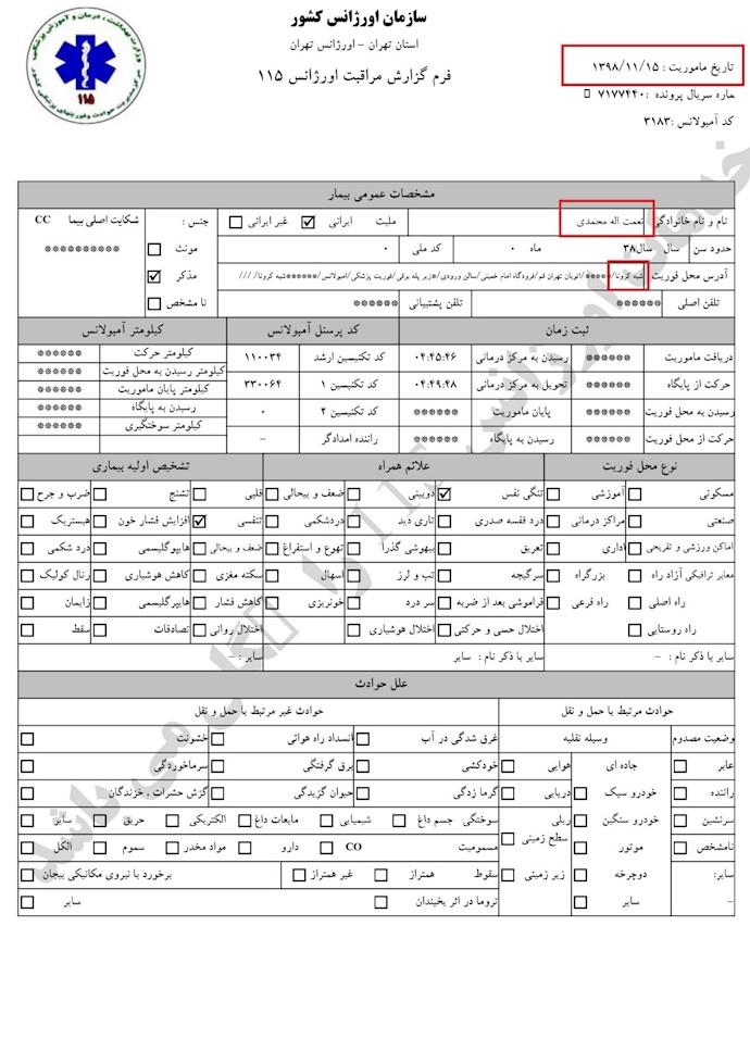 دروغگویی وقیحانه رئیسجمهور آخوندها- اسناد سازمان اورژانس رژیم -۹