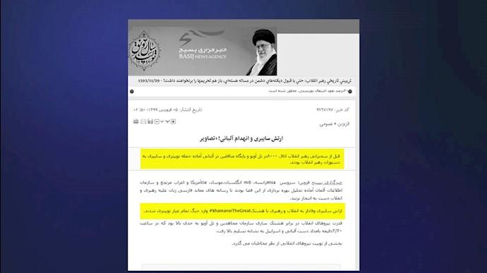 خبرگزاری بسیج سپاه پاسداران ولایت فقیه - ۵فروردین۹۹