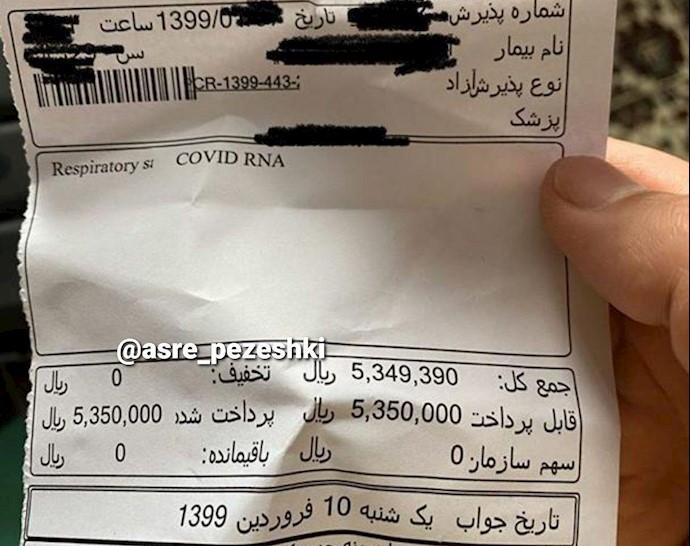 تهران.هزینه تست کرونا در آزمایشگاههای خصوصی