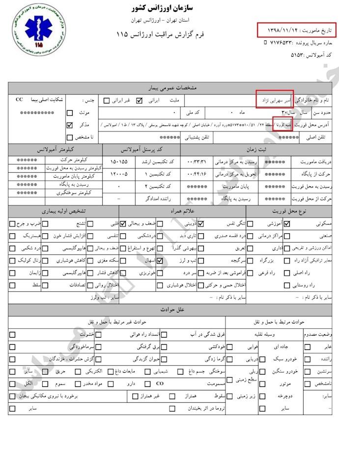 دروغگویی وقیحانه رئیسجمهور آخوندها- اسناد سازمان اورژانس رژیم -۱