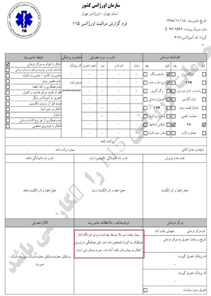 دروغگویی وقیحانه رئیسجمهور آخوندها- اسناد سازمان اورژانس رژیم -۱۲