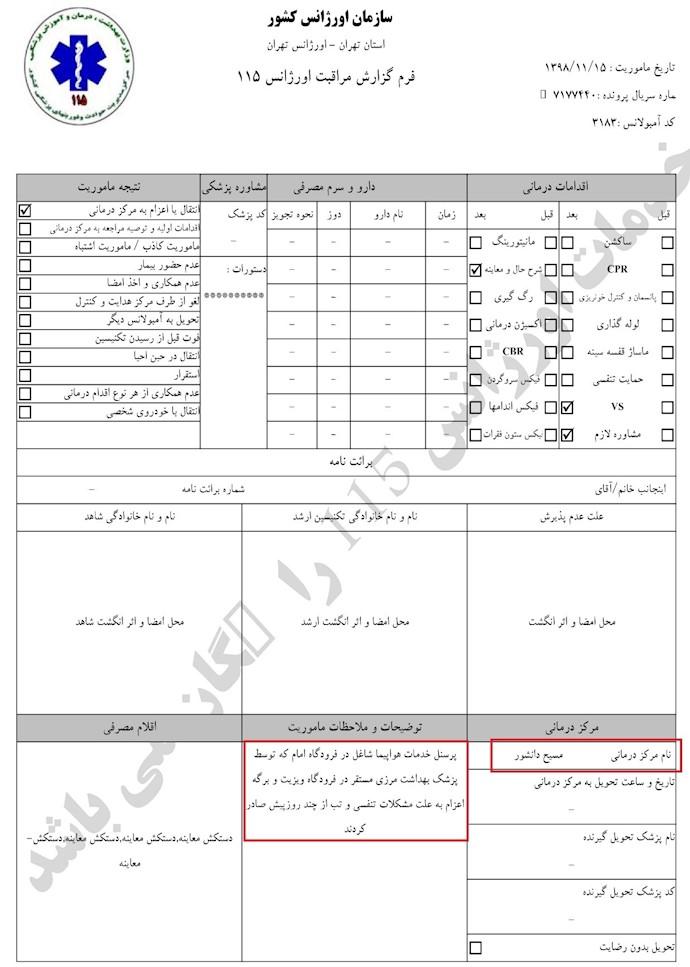 دروغگویی وقیحانه رئیسجمهور آخوندها- اسناد سازمان اورژانس رژیم -۱۰