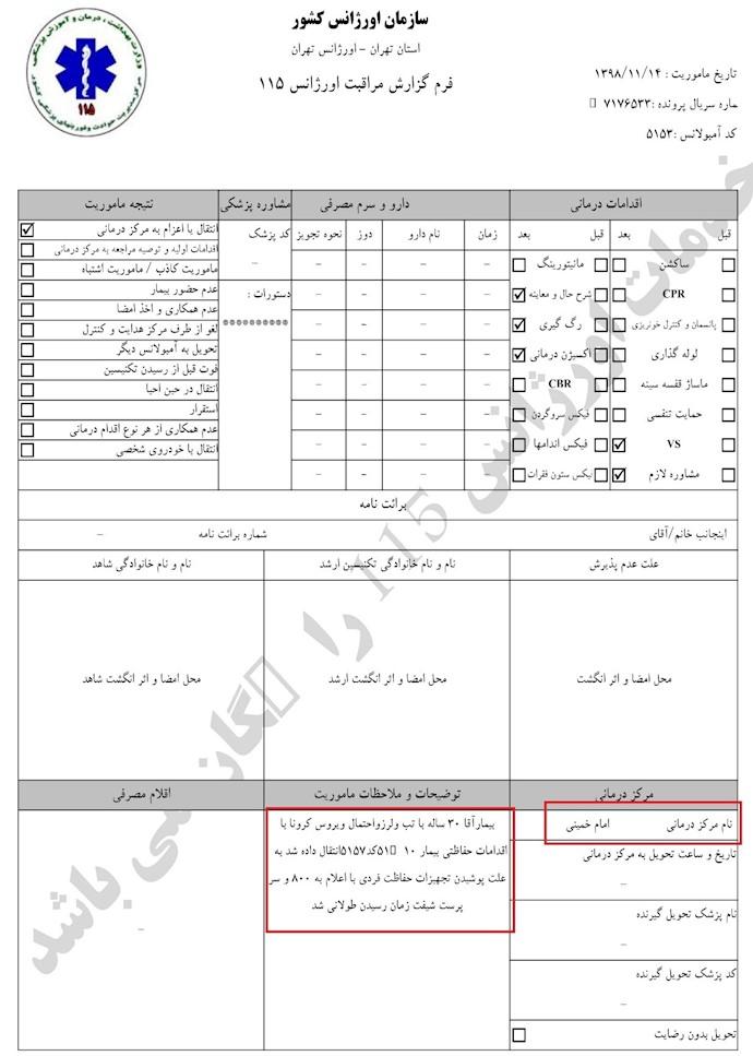 دروغگویی وقیحانه رئیسجمهور آخوندها- اسناد سازمان اورژانس رژیم -۲