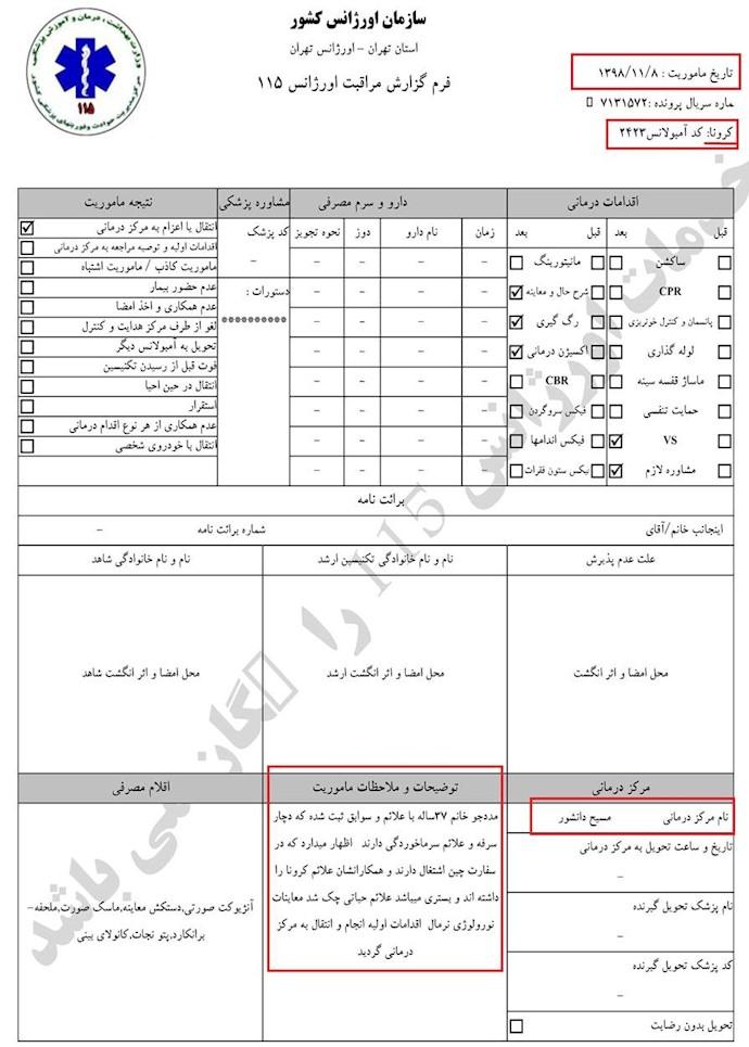 اسناد اورژانس تهران - کرونا - ۴