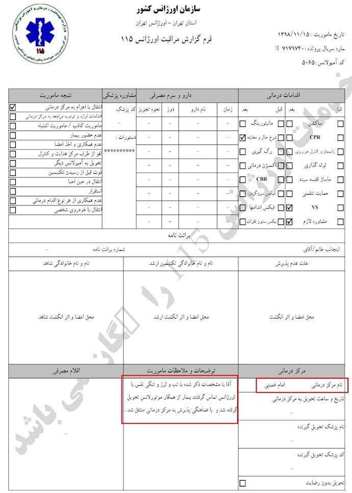 دروغگویی وقیحانه رئیسجمهور آخوندها- اسناد سازمان اورژانس رژیم -۸