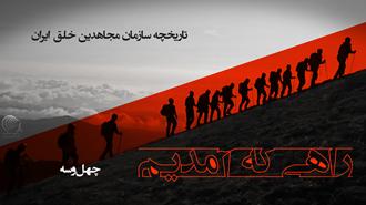راهی که آمدیم- قسمت ۴۳- اولین تظاهرات بزرگ سیاسی مجاهدین