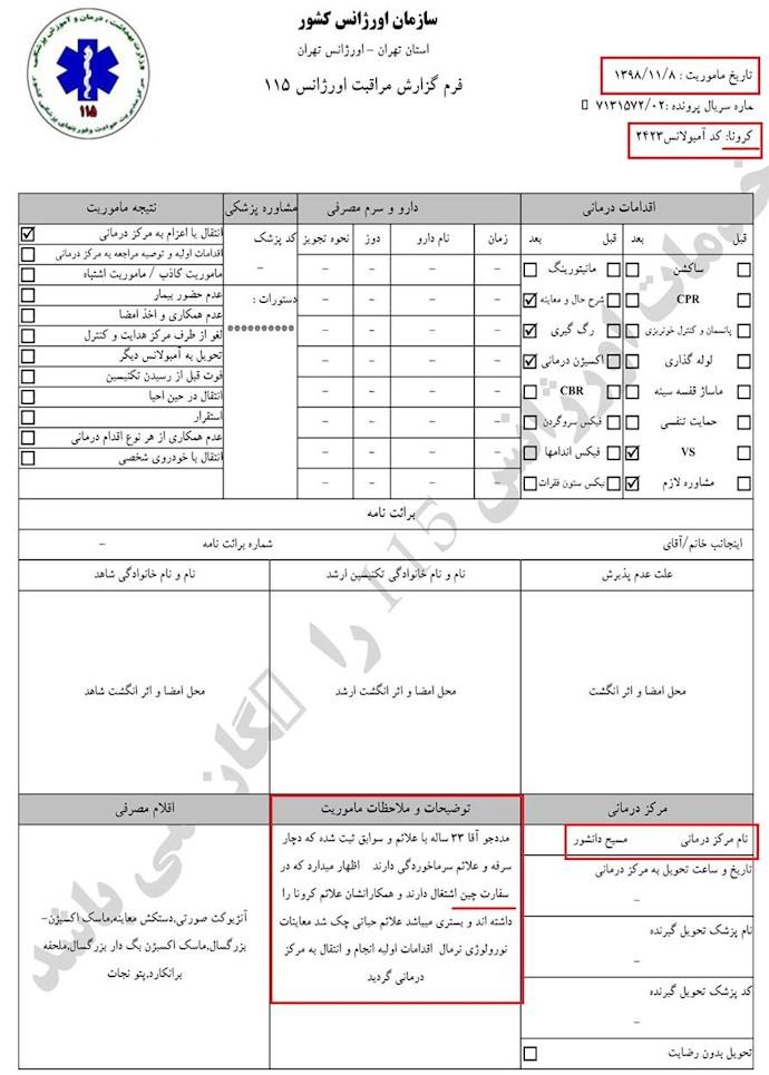 اسناد اورژانس تهران - کرونا - ۲