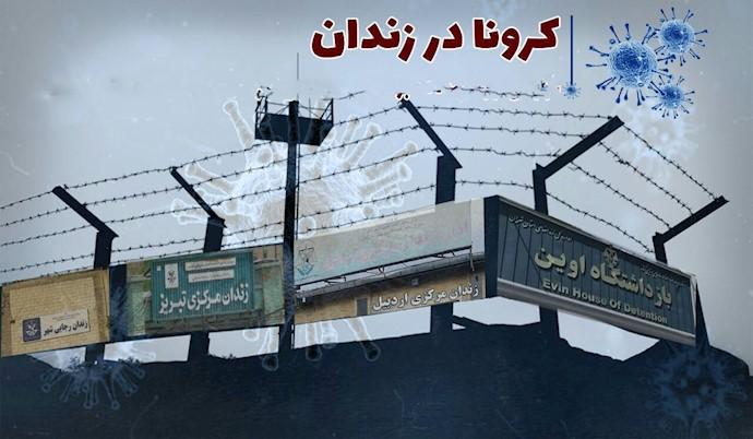 شرایط در زندان اوین براثر شیوع کرونا