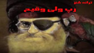 ترانه طنز- رپ ولی وقیح- قیام آبان