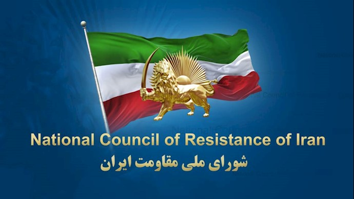 دبیرخانه شورای ملی مقاومت ایران