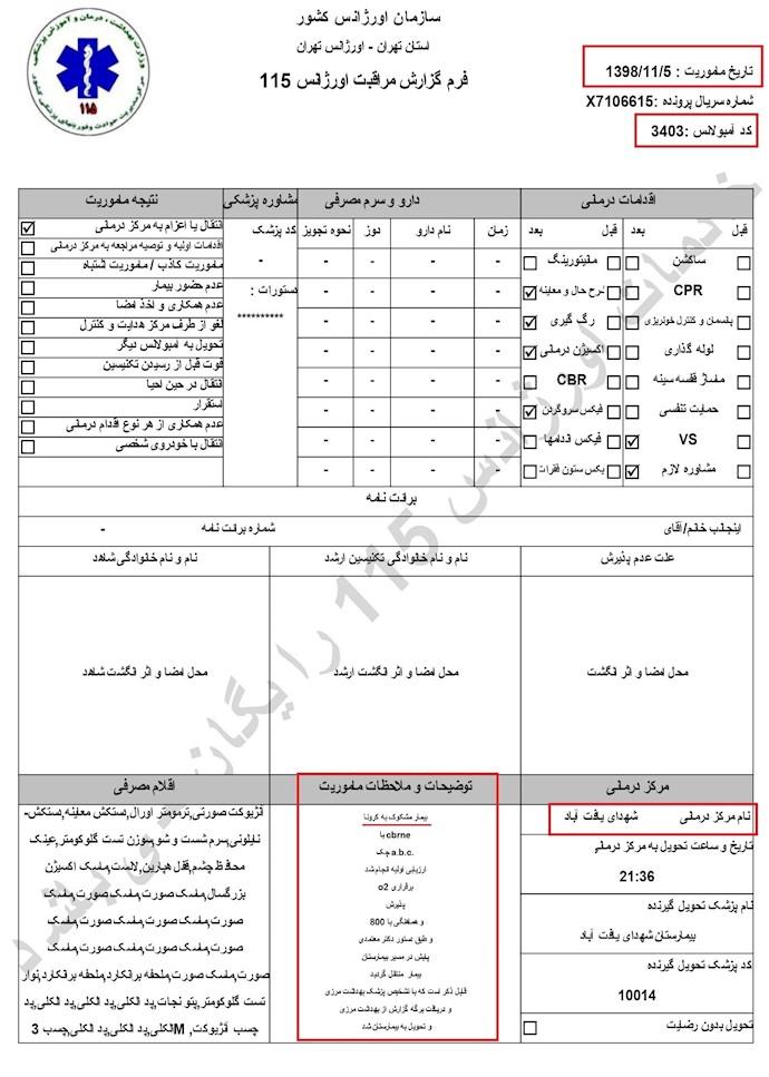 افشای اسناد سازمان اورژانس رژیم ایران - کرونا -۲