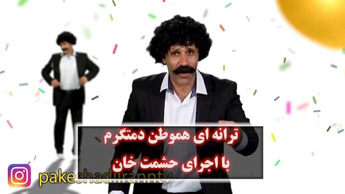 ترانه ای هموطن دمت گرم   -حشمت خان