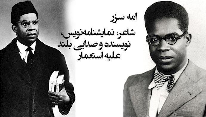 امه سزر: تجسم شرافت سیاسی و تجلی هنرمند متعهد