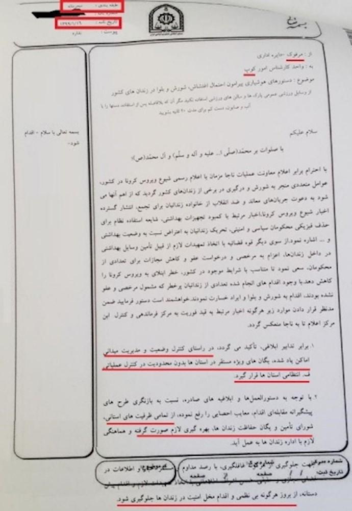 دستورالعمل محرمانهٔ مرکز فرماندهی برای سرکوب هر گونه اعتراض و شورش در زندانها