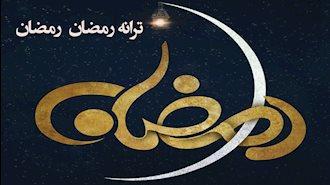 ترانه رمضان رمضان