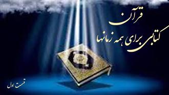 قرآن کتابی برای همه زمانها- قسمت اول